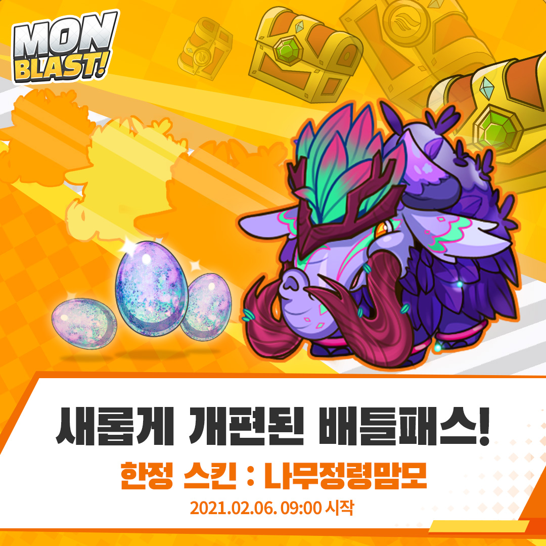 20210206_Newly Changed Battle Pass_1080x1080_2.jpg